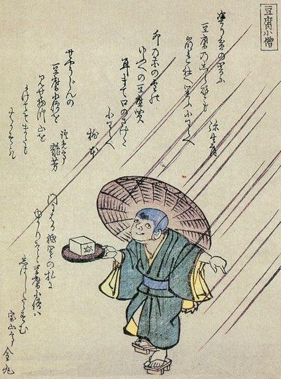 Tofu Kozo, Masasumi Ryūkansaijin Source https://commons.m.wikimedia.org/wiki/File:Masasumi_Tofu-kozo.jpg
