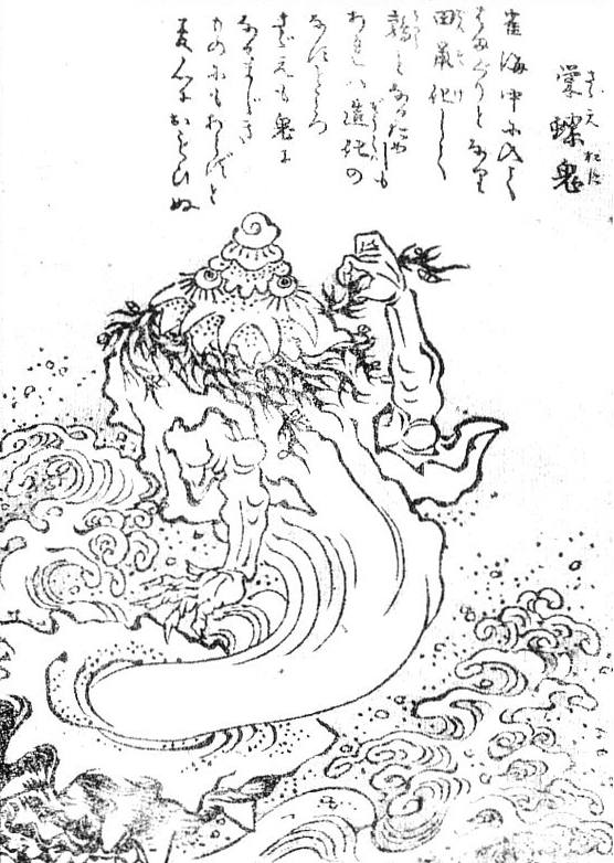 Sazae Oni, Toriyama Sekien Source https://commons.m.wikimedia.org/wiki/File:SekienSazae-oni.jpg