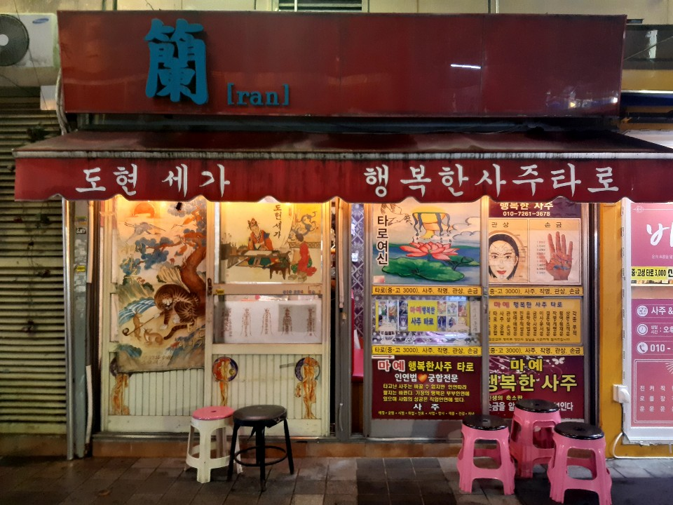 One of the many fortune teller shops lining the street in the author's neighbourhood (Jan 2021. Busan, South Korea). © David R. L. Jones
